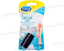 Scholl Velvet Diamond Soft Ανταλλακτικά Roll-on 2τμχ